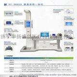健康体检一体机 HY-2000B健康一体机
