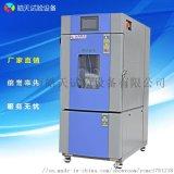 虚拟气候环境恒温恒湿测试机SMA-80PF