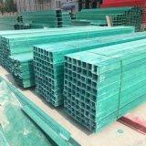 重庆阻燃玻璃钢线缆桥架生产厂家