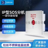 IP网络SOS紧急呼叫系统_报 联动_厂家