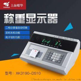 耀华XK3190-DS10,物联网称重仪表
