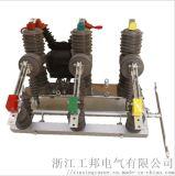 特價ZW32-12/6302A真空高壓斷路器