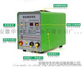 家用冷焊机  不锈钢,铜,铝等多种型材可焊