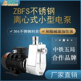 304不鏽鋼自吸泵耐酸鹼腐蝕 ZBFS臥式自吸泵