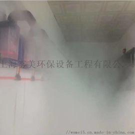 人员通道-雾化消毒机