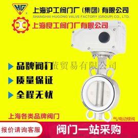 上海滬工閥門廠 電動對夾法蘭渦輪蝶閥