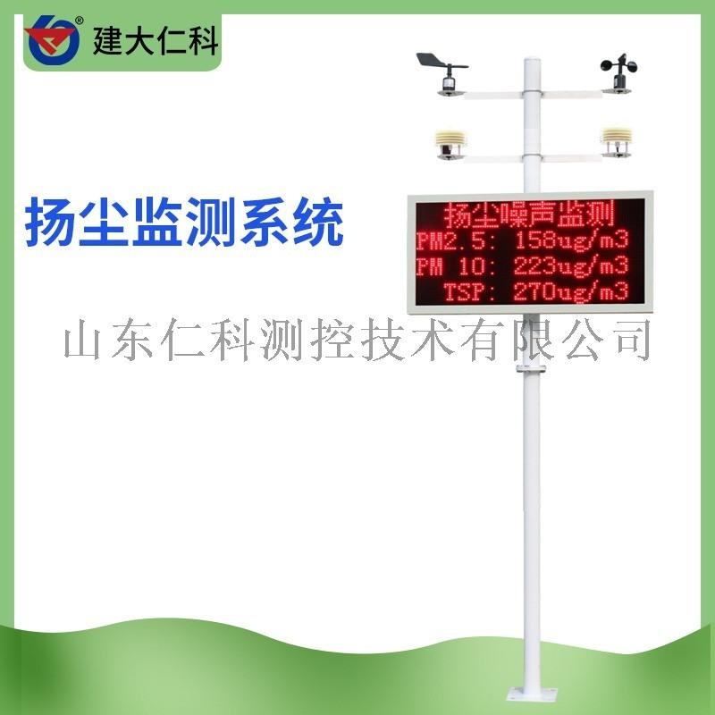 在线监测系统 山东济南 PM10扬尘监测仪