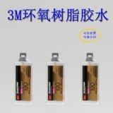 3MDP190結構膠水軟性灰色強力金屬塑料粘接劑