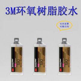 3MDP190结构胶水软性灰色强力金属塑料粘接剂