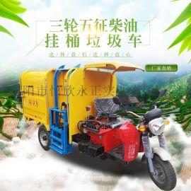 三轮五征柴油挂桶式垃圾车自装自卸环卫车