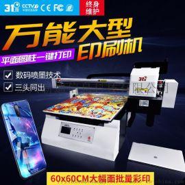 UV平板打印机 中大型全自动设备