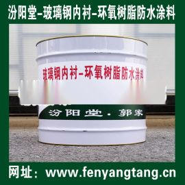 玻璃钢内衬-环氧树脂防水涂料/混凝土表面防水防腐