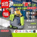 德威莱克驾驶式洗地车, 驾驶式洗地车厂家, 工厂洗地机