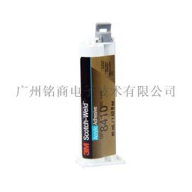 3M胶水 DP8410NS 绿色丙烯酸胶粘剂