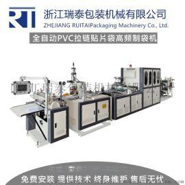 全自动PVC高频制袋机 上拉链头袋生产设备
