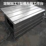 生产厂家供应江苏地区优质铸铁钳工工作台 钻床工作台
