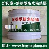 直销、溶剂型防水粘结层、  、厂价