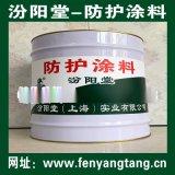 防护涂料、生产销售、防护涂料、厂家直供