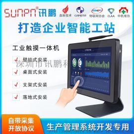工业一体机电容触摸屏15.6寸一体机生产管理系统