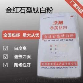 涂料R-935 金红石型钛白粉生产厂家