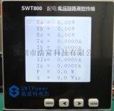 SWT800低压回路测控终端