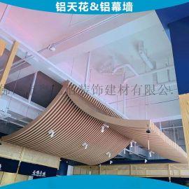 木纹铝方通格栅 景观亭造型弯弧铝管 遮阳棚弧形铝管