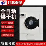 衣物烘干机 成衣烘干设备 前开门立式烘干机