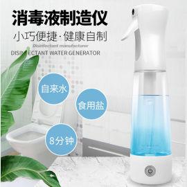 自制家用灭菌消毒水电解次氯酸钠发生器便携喷雾瓶