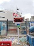深圳市工地揚塵污染視頻在線監控系統