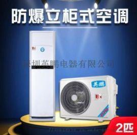 深圳英鹏立柜式防爆空调2匹 高校实验室危化品