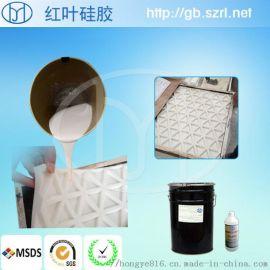 建筑翻模矽膠,混凝土模具矽膠,液体矽膠