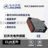 巨龙Z3JK-DS50E3红外光电传感器,送料堵料