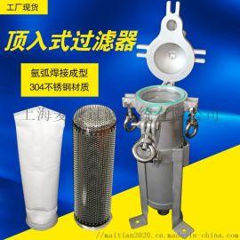 小号不锈钢袋式过滤器过滤液体的颗粒渣固液分离
