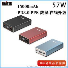 PD 57W-15000mAhTYPE-C快充电源