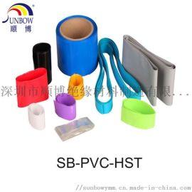 PVC热缩套管