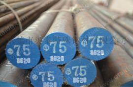 现货供应8620合金结构钢,8620圆钢