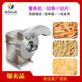 土豆切薯條機 紅薯芋頭切條機 商用瓜果切條切絲機