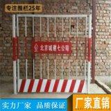 汕尾基坑护栏 施工临时护栏 带 示标语护栏
