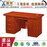 环保油漆实木贴面办公桌 海邦1418款光面办公桌