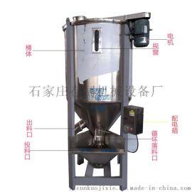 塑料搅拌机不锈钢烘干混合机混色拌料机