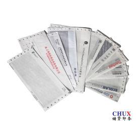 上海薪資單工資單訂做印刷廠