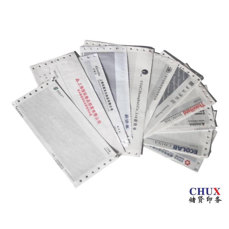 上海薪资单工资单订做印刷厂