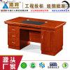 环保油漆实木贴面办公桌 海邦家具1413款办公桌