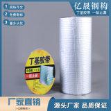 丁基密封胶带 丁基防水胶带 生产厂家 多购优惠