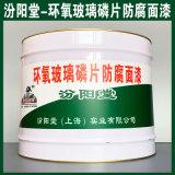 環氧玻璃磷片防腐面漆、生產銷售、塗膜堅韌