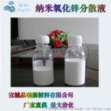 納米   分散液VK-J50A棕櫚酸異辛酯