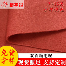 粗纺毛呢面料生产厂家秋冬现货双面呢面料