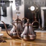 不锈钢宫廷壶,复古细口壶,长嘴手冲咖啡壶
