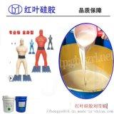 沙包硅胶人硅胶原料 液体硅胶