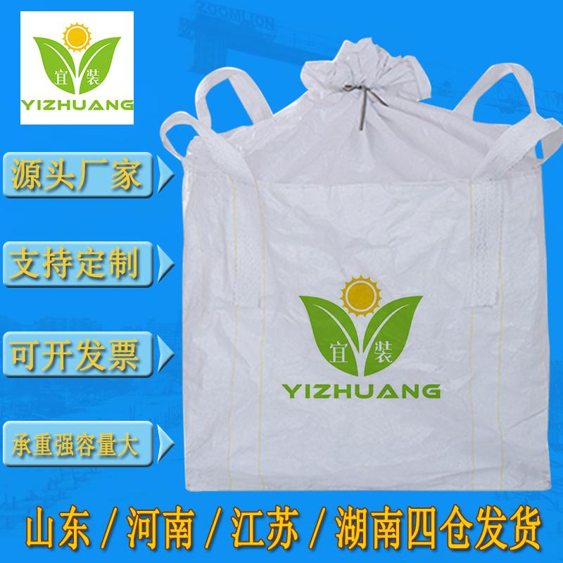 【廠家直銷】全新白色噸袋化工噸包4吊大口布